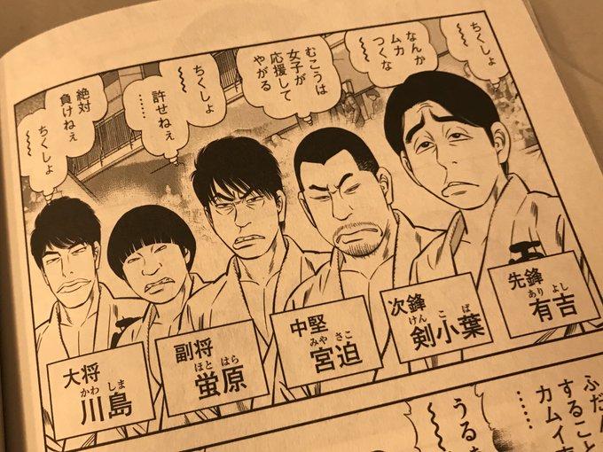 【最新刊】JJM 女子柔道部物語 5巻   恵本裕子   無料 …