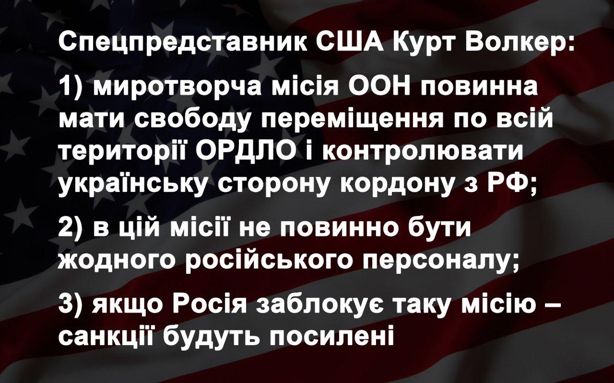 США выступают против участия россиян в миротворческой миссии ООН на Донбассе, - Волкер - Цензор.НЕТ 5165
