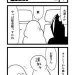 タクシー pic.twitter.com/kDhhPiAJ8c