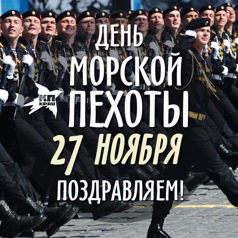 С праздником морской пехоты открытки