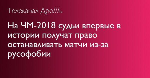 Российских специалистов не допустят к проведению допинг-тестирования на ЧМ-2018 по футболу - Цензор.НЕТ 9681