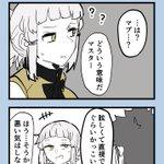 エルバサちゃんとマスター。 pic.twitter.com/OUuLJ1HGjs