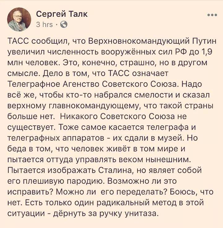 Путин поспорил о свободной любви в СССР процитировав Энгельса о ленточных глистах - Цензор.НЕТ 6420