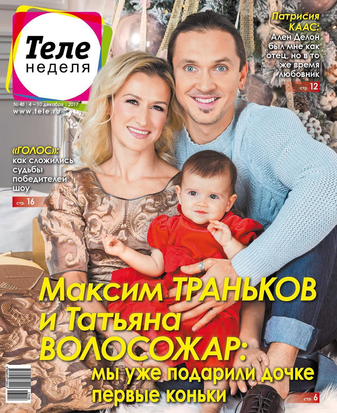 Татьяна Волосожар - Максим Траньков-4 - Страница 11 DPqLGqCWAAEzvb3
