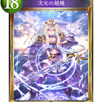 【ナーフ速報】・次元の超越 コスト18→コスト20・水竜神の巫女 ステータス変更 3/4(5/6)・…