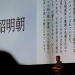 速報。Adobe、新しいフォント 「貂明朝」を発表。 #MAXJAPAN pic.twitter.c…