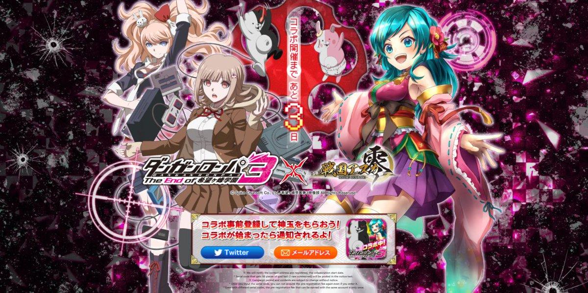 danganronpa wiki on twitter a new danganronpa 3 collaboration is