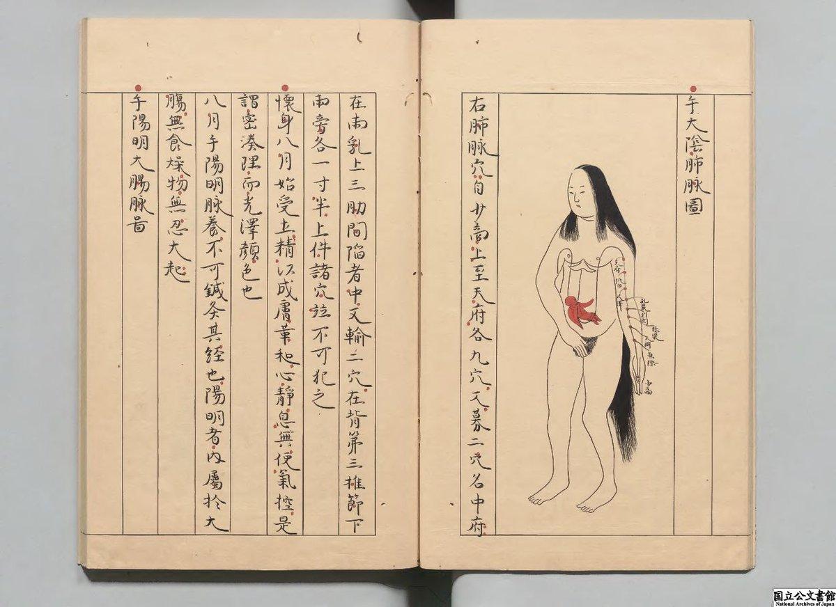 """国立公文書館 on Twitter: """"永観..."""