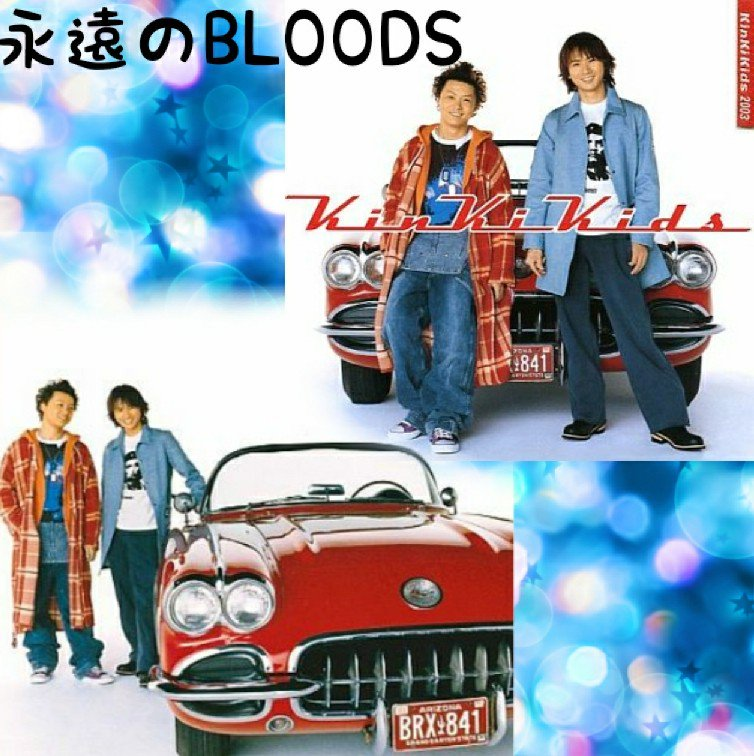 永遠のbloods hashtag on Twitte...