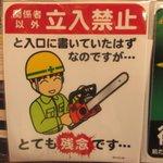 【紹介】ステッカー・立入禁止(とても残念)380円(税込)とても残念です‥ pic.twitter.…