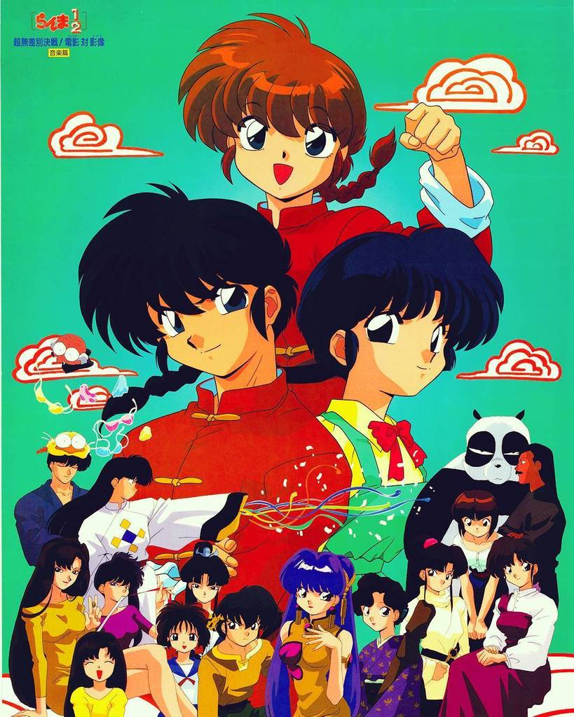 The film of a classic series! Who's your favourite character from #Ranma½? In fact, who's your favourite #RanmaSaotome? #BoyRanma or #GirlRanma?  #anime #animeposters #poster #animation #animationart #japan #japaneseculture #retroanime #90sanime #martial… http://ift.tt/2i9zPKnpic.twitter.com/Cqx4rOdyua