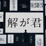 amazarashi「フィロソフィー」のMusic VideoがYouTubeにて公開されました。 …