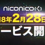niconico(く) サービス開始は2018年2月28日画質・重さは半年以内に解決発表された機能:…