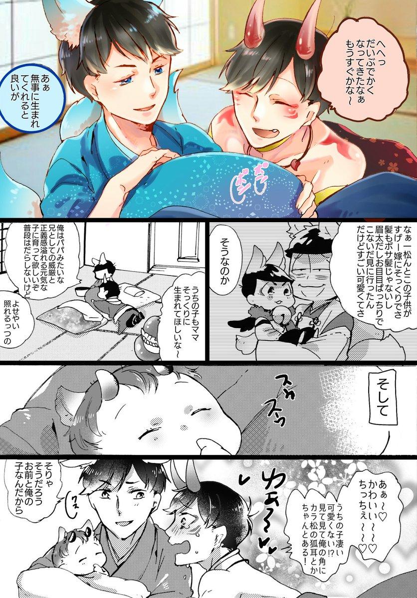 酒呑童子長男と九尾次男の夫婦ネタ【おそカラ】