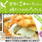 ร้านไอติมเมลอนปัง ดังที่สุดในญี่ปุ่น เปิดสาขาแรกใน…