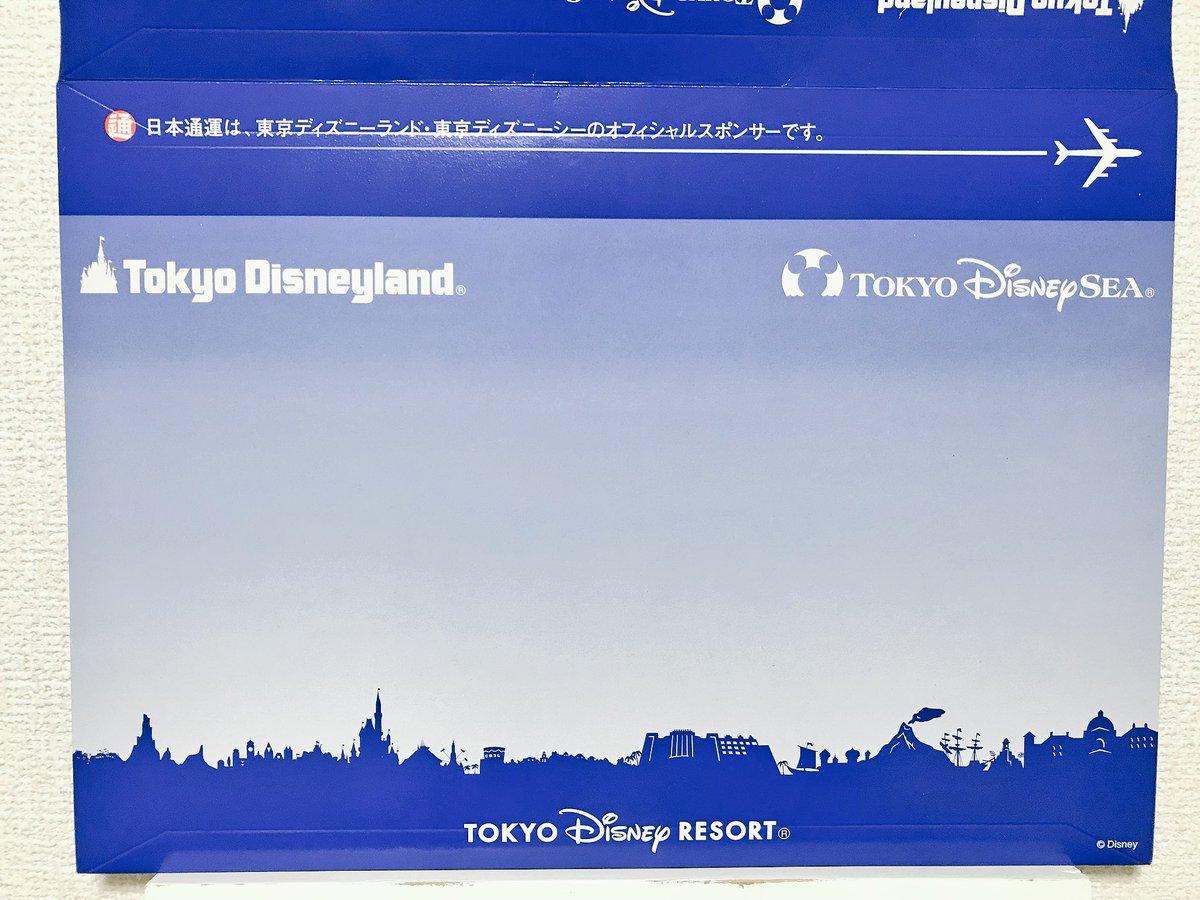 年越しチケット届いた日本通運の封筒、捨てよ〜って眺めてたら、スタージェットとトゥーンタウンの門らしきもの見つけて思わず撮った。(笑)