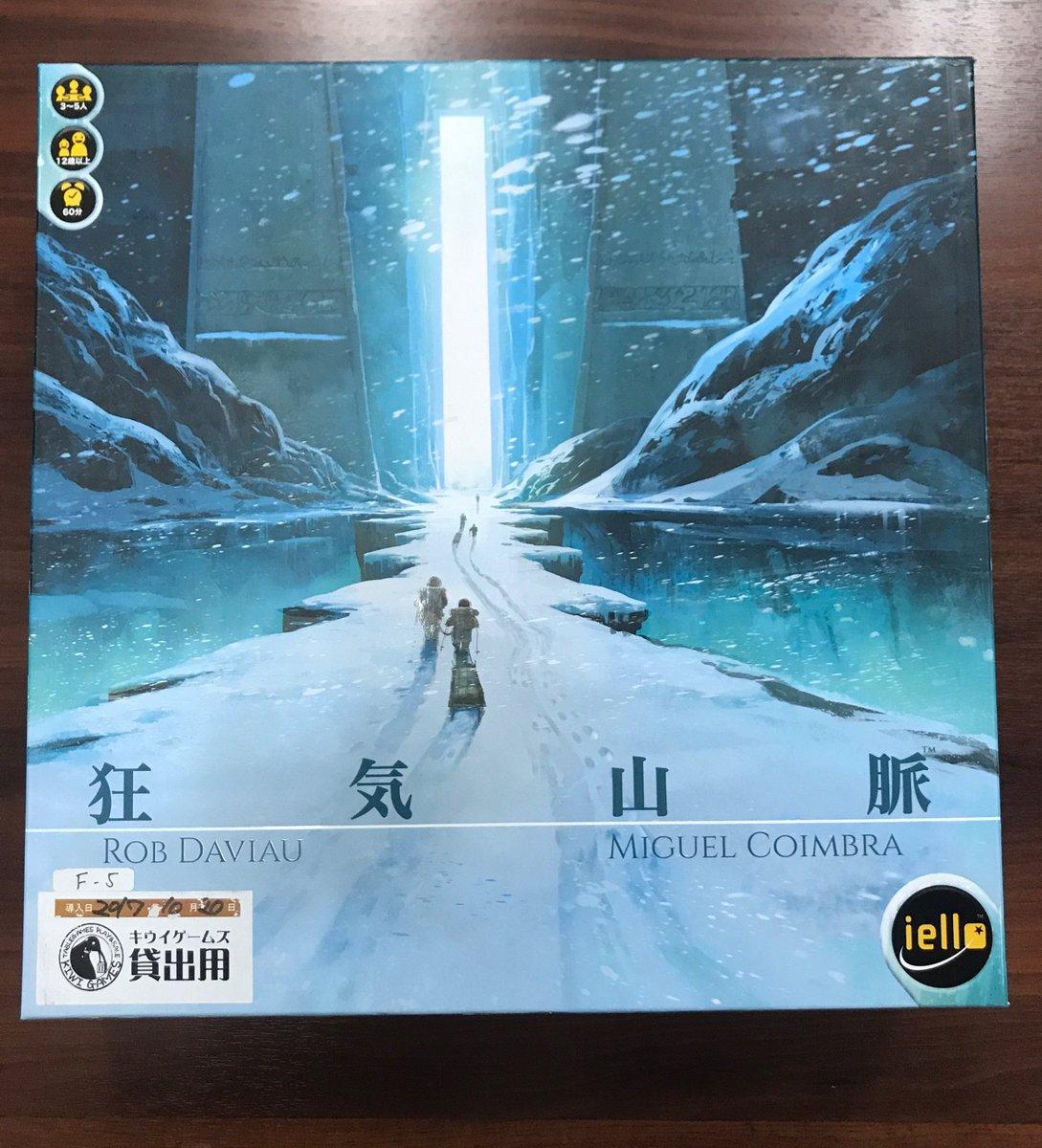 そしてクトゥルフ系ゲームの新作、その名もズバリ『狂気山脈』!!  ボックスの裏面を見ると、  「狂気山脈はともだちとプレイする  ゆ   か   い   なゲームです」  とか書かれてて  「アッハイ」  としか言えない我々。
