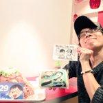 今日は、勝生勇利くんのお誕生日〜っ♪おめでとう〜っ☆1年前にスタジオでお祝いした時の写真を見つけまし…