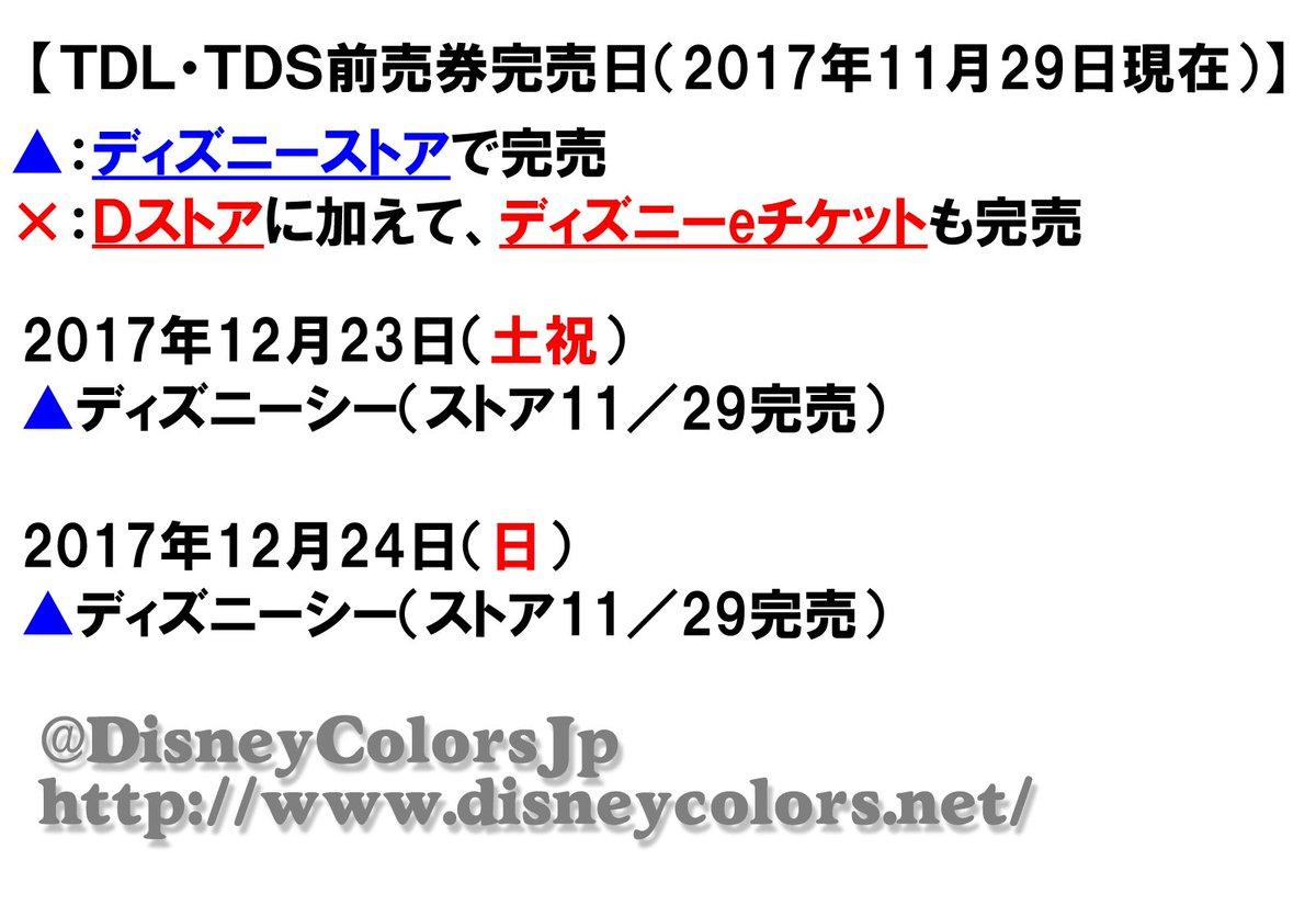 "disney colors - クロロ on twitter: ""【クリスマスtds前売完売】 日付が"