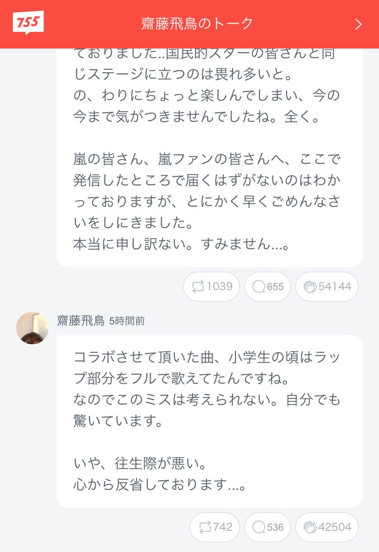 斎藤飛鳥 裏アカ