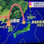 北朝鮮がICBM級の可能性がある弾道ミサイルを発射、青森県内のEEZ内に落下。高度は4000kmで、…