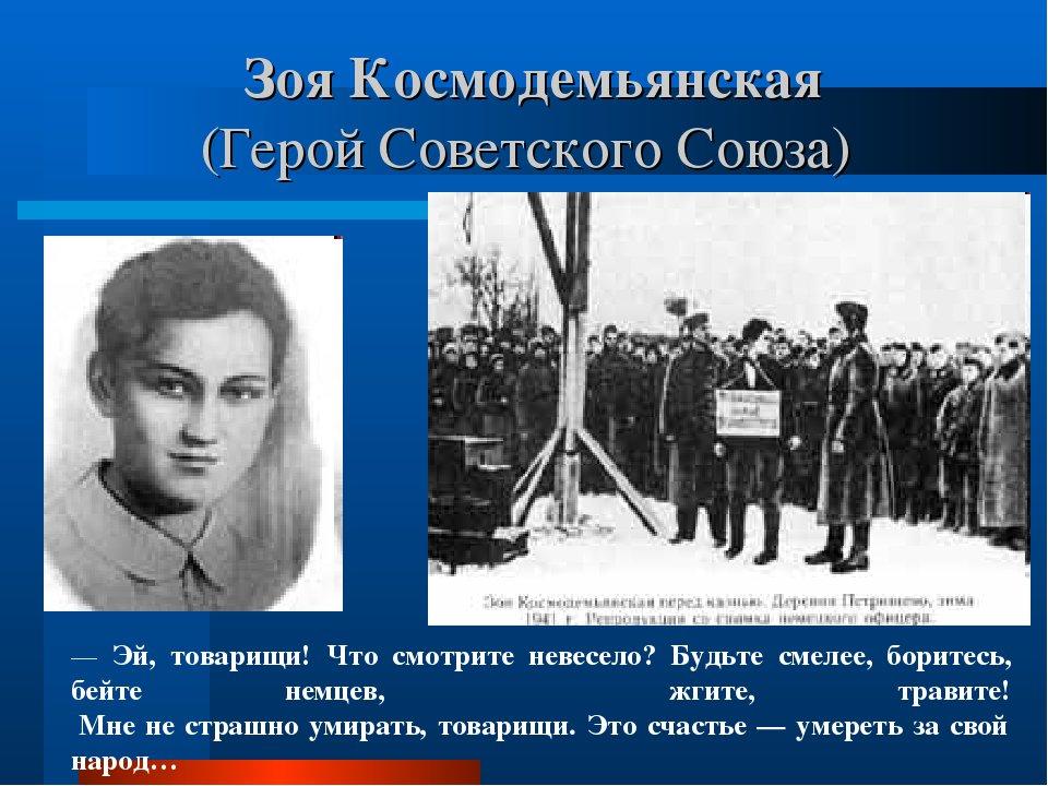 осмотре подвиг зои космодемьянской кратко фото выпускников плац