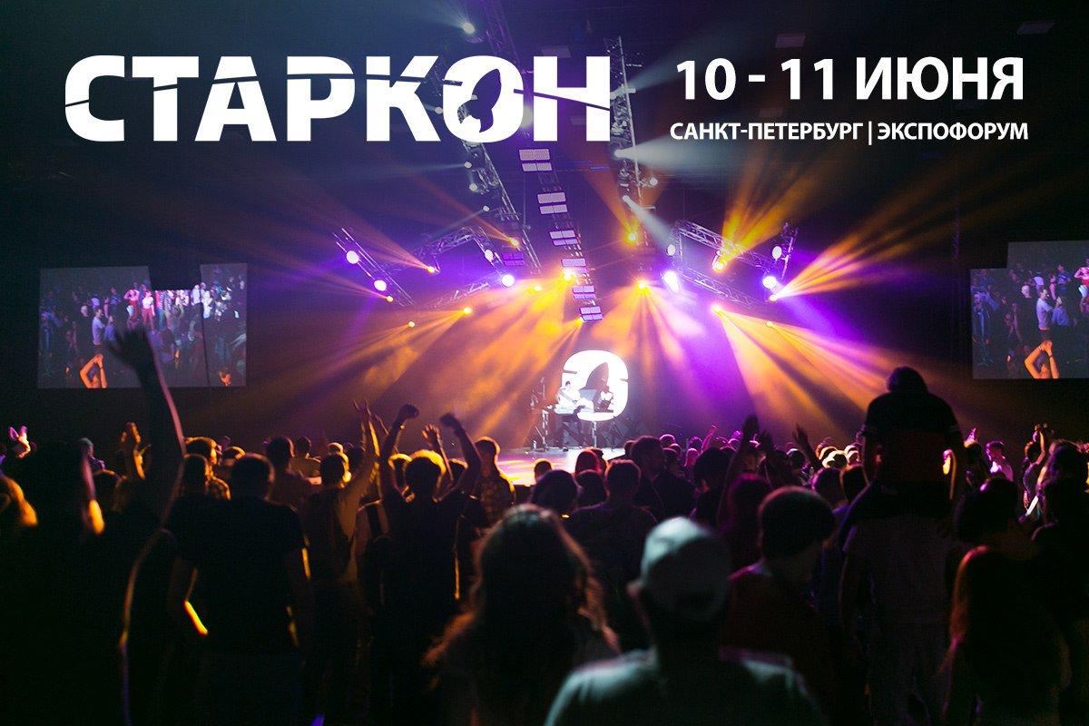 Старкон   10-11 июня 2018   Санкт-Петербург