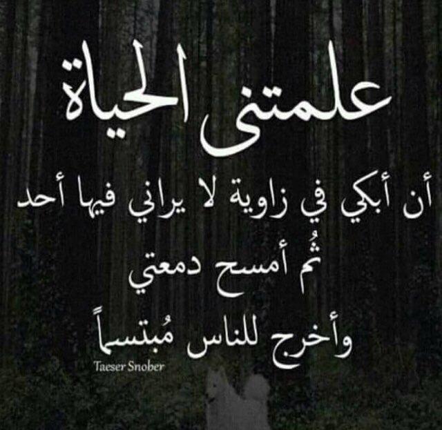 Shereen Abulhassan On Twitter علمتني الحياة أن أكون قوية