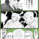 談笑する1.5部ジジイ pic.twitter.com/1FmXoSKO4E