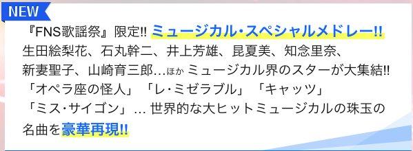 2017FNS歌謡祭 第2夜 12月13日(水)  19:00~23:28   みどころ発表!  1…