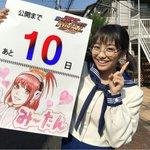 #平ジェネFINAL 公開までの【カウントダウン!】今日は、石動美空役の高田夏帆さん!映画を見て欲し…