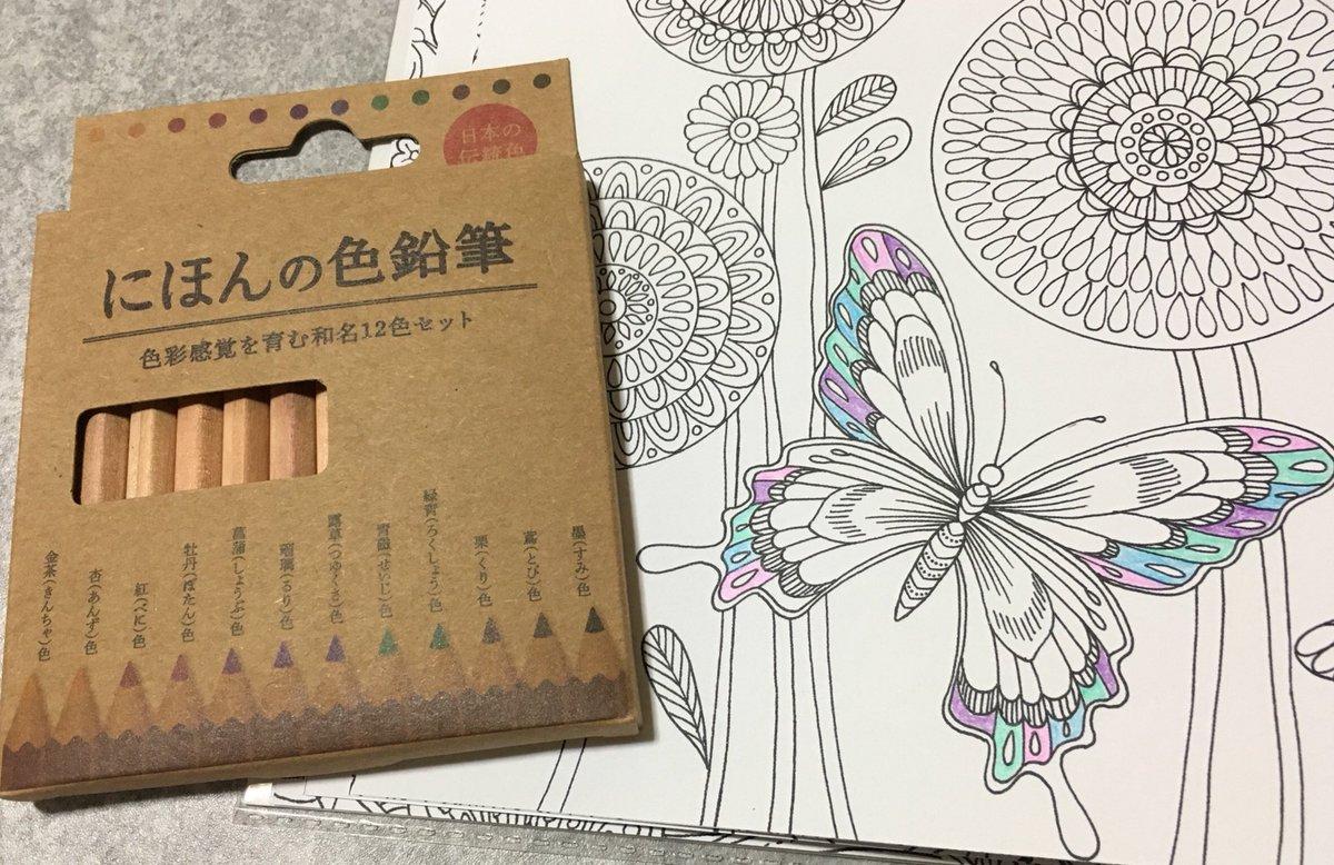 test ツイッターメディア - なんだこれ!塗りやすい!発色いい!綺麗!  #Seria #にほんの色鉛筆 https://t.co/jEO0SmNZN0