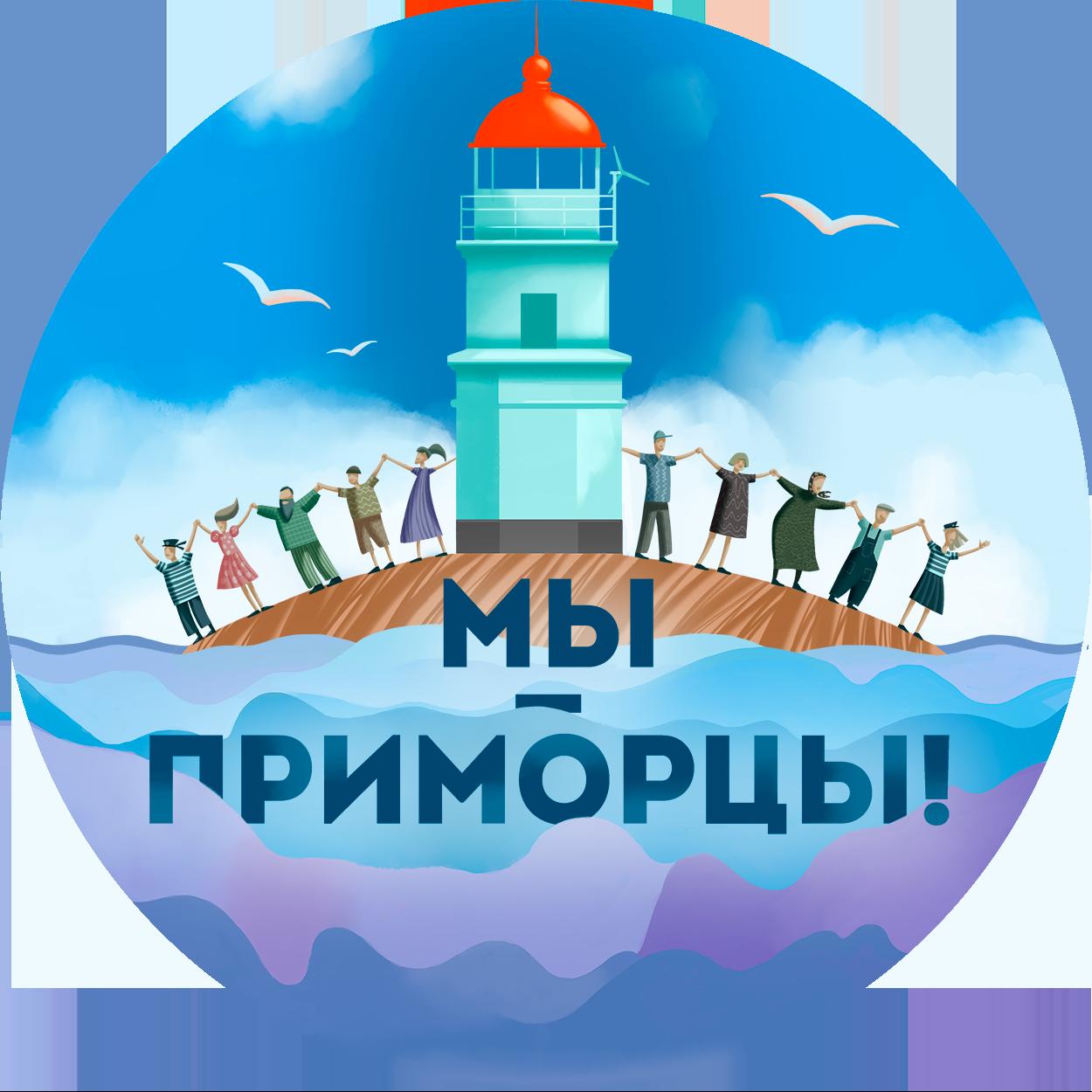 Спас 2019, открытки 80 лет приморскому краю