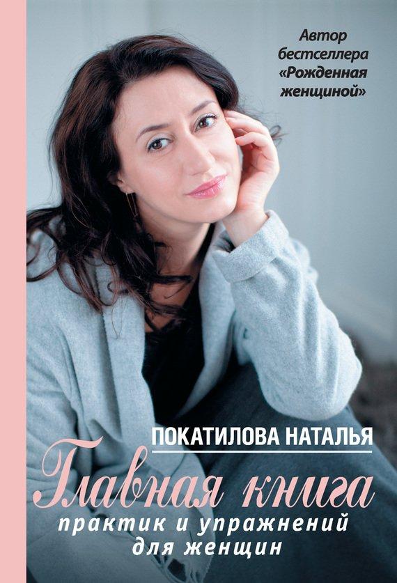 Книга для женщин дмитрий лубнин скачать