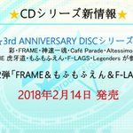 SideMのCDシリーズ、ANIMATION PROJECT 08は1/31、3rd ANNIVER…