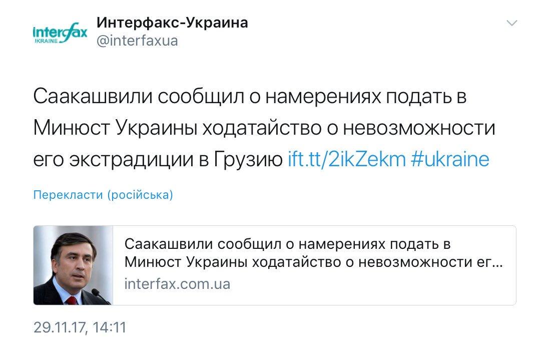 Порошенко дал задание Луценко и СБУ арестовать меня за попытку госпереворота, - Саакашвили - Цензор.НЕТ 323
