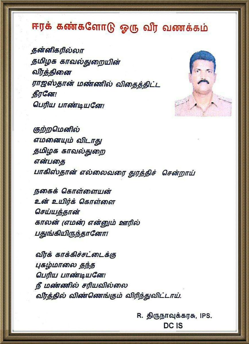 With a heavy heart our #salute to you and your family sir.  #Police #Periyapandian https://t.co/AlerLpvf0X