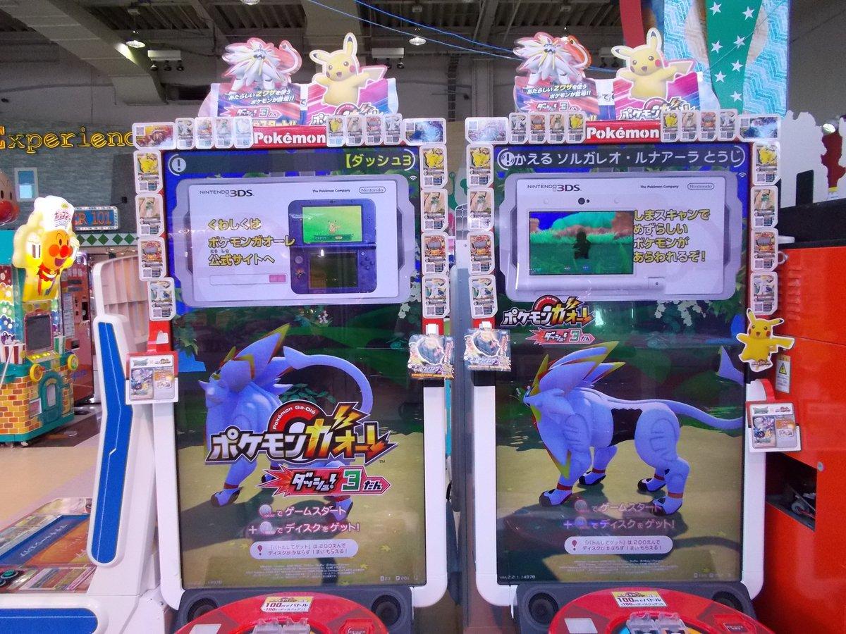 """ソユーゲームフィールド御所野店 on twitter: """"【バージョンアップ情報"""