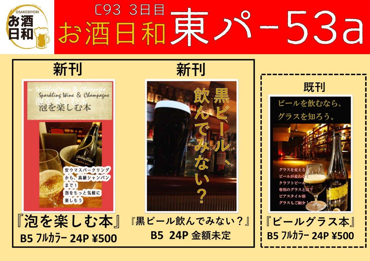 【冬コミ支援】サークルお酒日和 3日目東5パ-53a シャンパン&スパー...