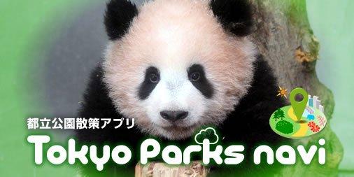 【アプリのご紹介】「シャンシャン」皆様へのお披露目間近!パンダだけでなく他の動物たちの観察も楽しめる散策アプリ「 #TokyoParksNavi 」はお持ちですか?アプリを片手に、充実した散策をお楽しみください。詳しくは https://t.co/bOnLhi1I6W