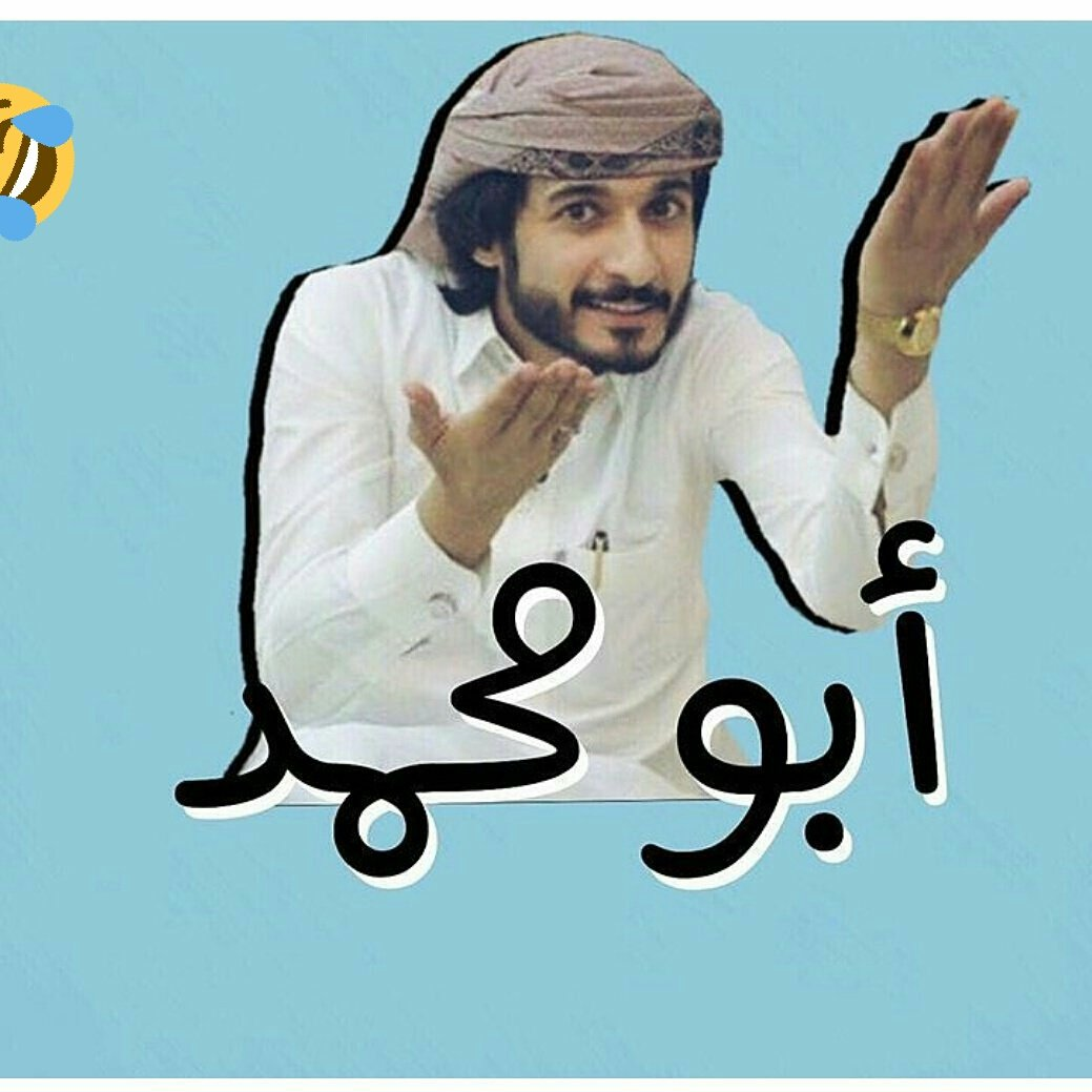 RT @Y5bgGJhJq0Nq6tj: اليوم الخميس ابو محمد https://t.co/BvglIeVNwD