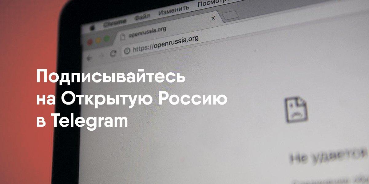 Пока вы спали, Роскомнадзор заблокировал сайт Открытой России. Мы будем оспаривать это решение, а пока подписывайтесь на наш telegram-канал, чтобы не пропустить ничего важного: https://t.co/D5rLAJkH5u