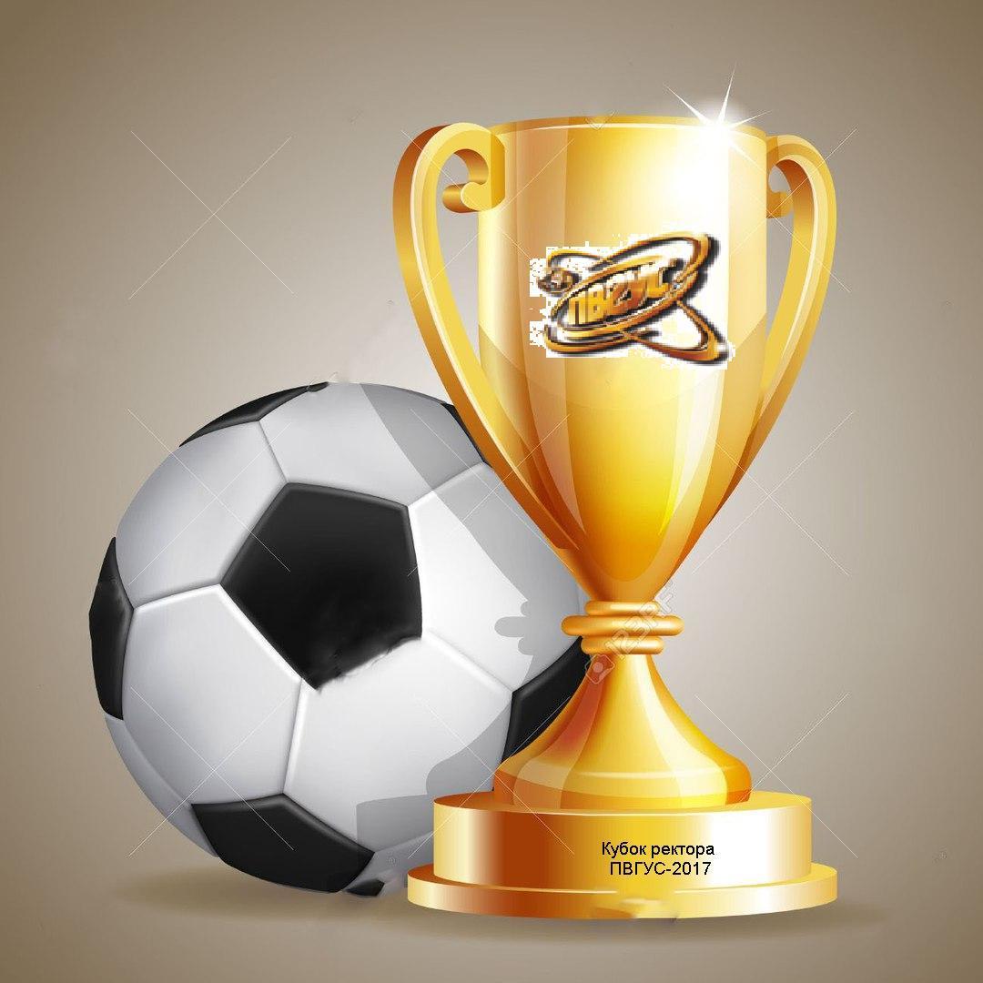 Рисунки, открытка поздравление с победой по футболу