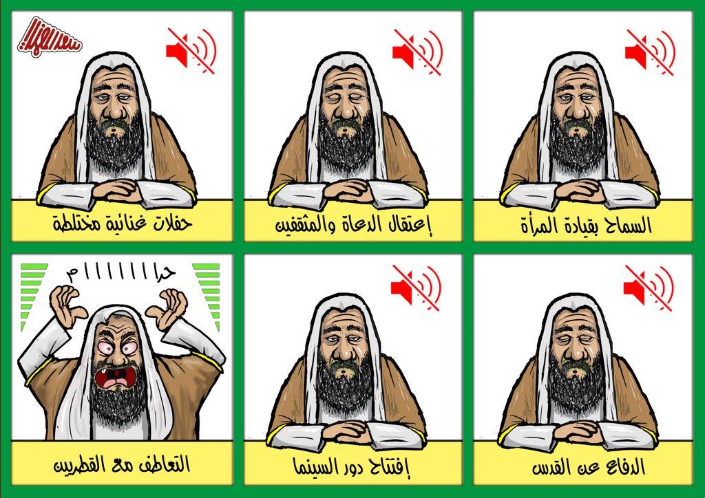 #كاريكاتير 'حلال وحرام' #قطر #السعودية #...