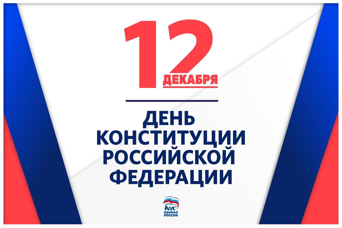 Поздравляем с Днём Конституции - одним из самых значимых государственных праздников России. Конституция - главный документ и основной закон государства, базис всей нашей правовой системы, который мы чтим и на который опираемся при принятии новых законов.