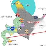 北海道ってよくわからない?そんな人のために一目でわかる北海道がこれ!