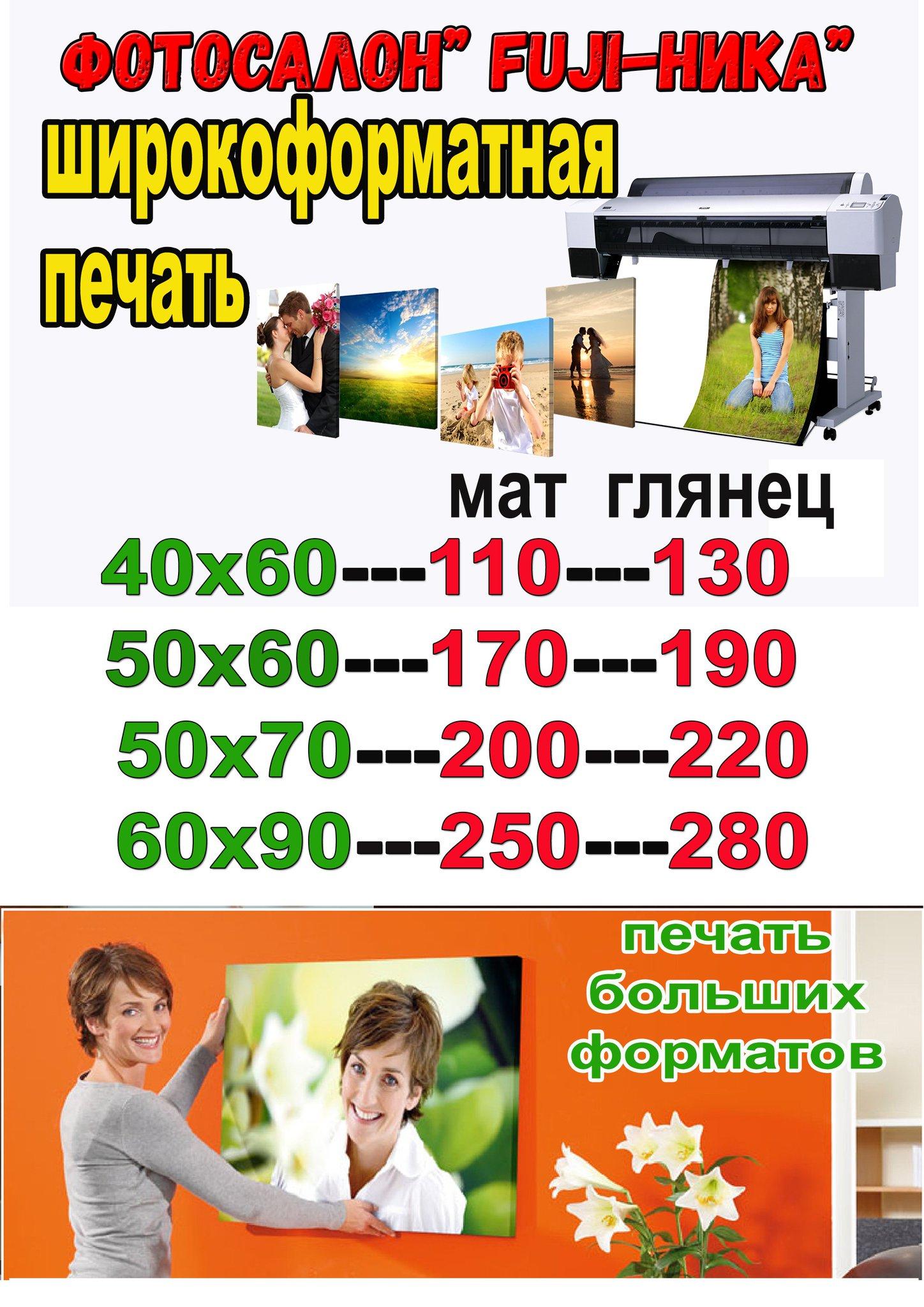 где дешевле напечатать фотографии уфа челси