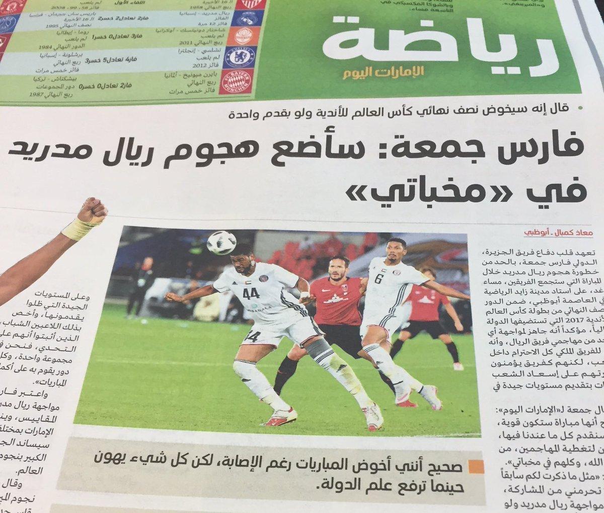 فارس جمعة لصحيفة الامارات اليوم : سأضع ه...