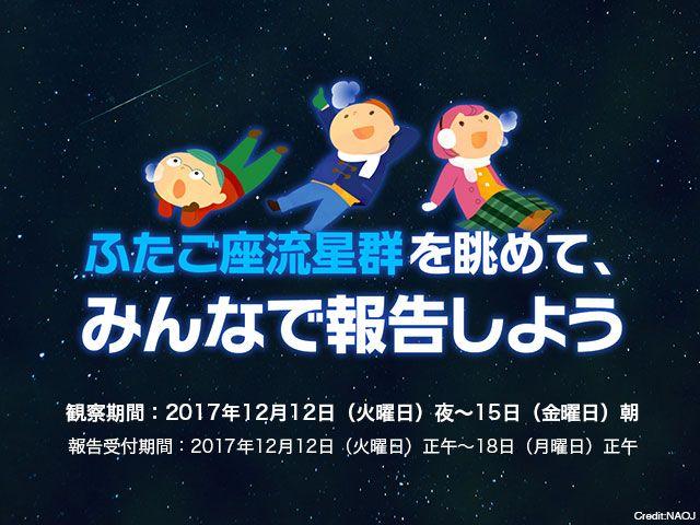 【キャンペーン】国立天文台では12月12日夜から15日朝まで、ふたご座流星群を観察・報告するキャンペーンを実施しています。たくさんのご参加をお待ちしております
