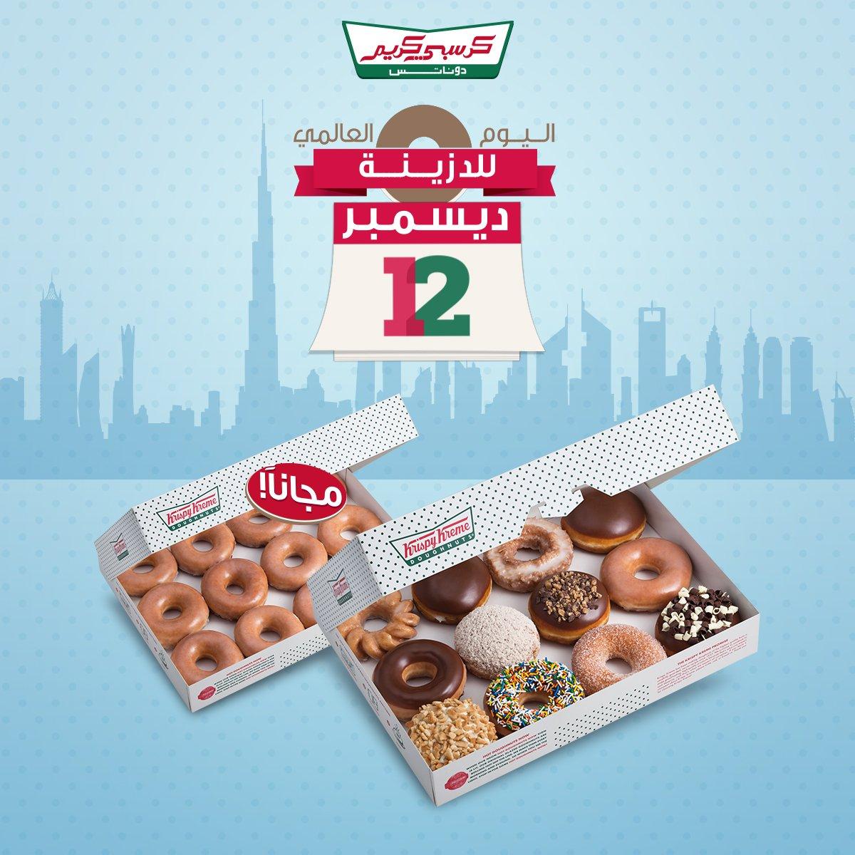 Krispy Kreme Me On Twitter لا تفوتوا عرض السنة عرض الـ 12 12